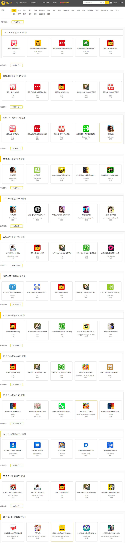 龙榜ASO优化师疯狂六月:苹果下架8万余款应用,游戏类近3万 第2张