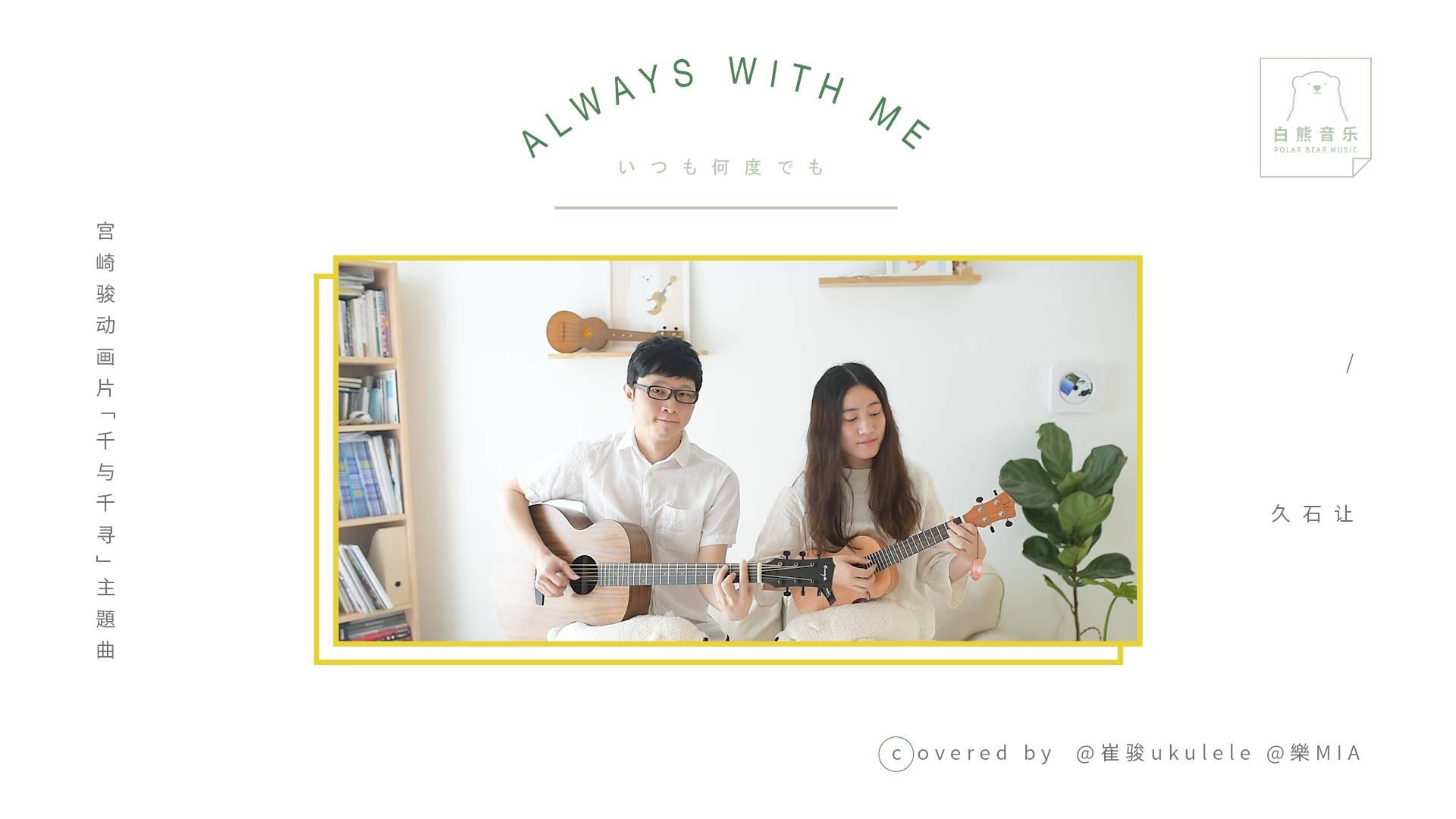 with me千与千寻主题曲 简单版 尤克里里演示 谱