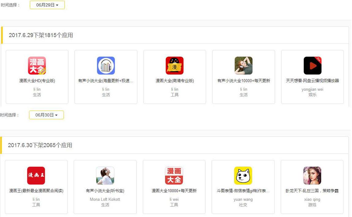 龙榜ASO优化师疯狂六月:苹果下架8万余款应用,游戏类近3万 第5张