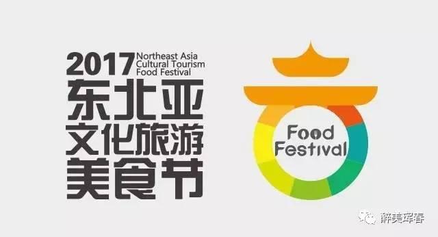 让珲春style席卷全国!2017东北亚文化旅游美食节万能副卡教你用图片
