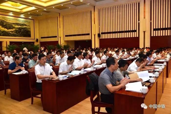 中国中铁召开党风廉政建设和反腐败工作推进会