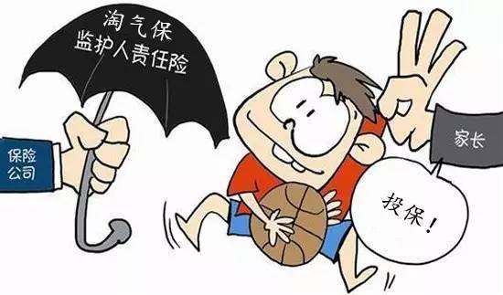 责 任 险 』 · · · · · 淘 气 保 中国大地保险
