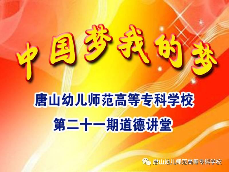 """唐山幼专第21期道德讲堂:""""中国梦我的梦"""""""