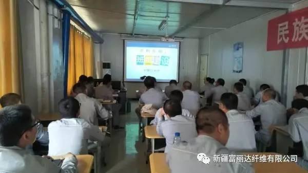 新疆富丽达浆粕车间班组建设 向标准化 规范化 制度化迈进
