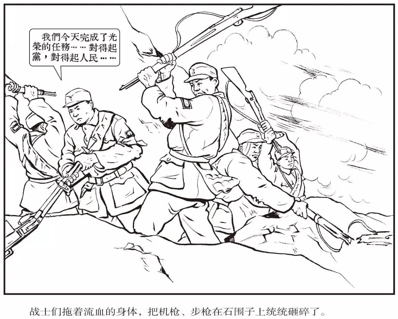 抗日英雄简笔画