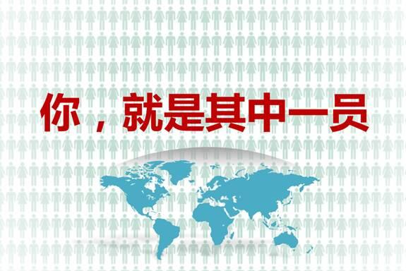 711人口日活动信息_711世界人口日活动
