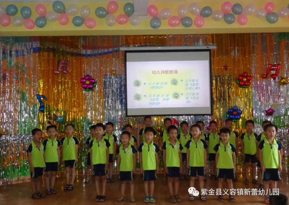 孩子——记新蕾幼儿园大大班毕业典礼活动图片