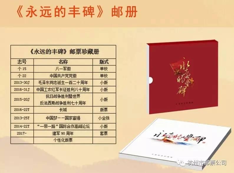 大版 2016-22t 长城 版票 2013-25t 中国梦——国家富强 大版 2014-22