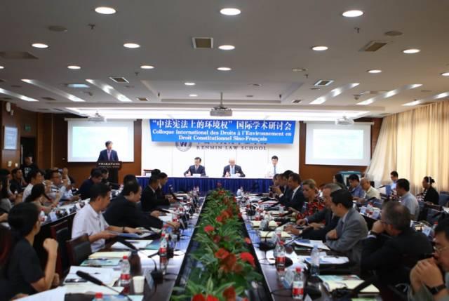 中法宪法上的环境权研讨会成功召开 法国宪法