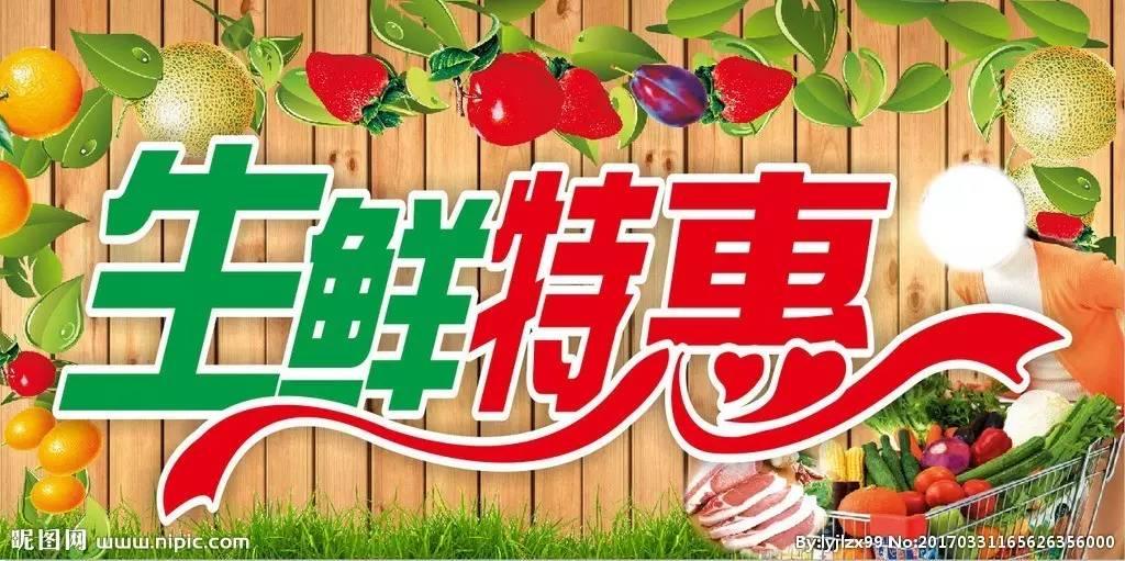 【丰华超市】激情夏日 生鲜特惠