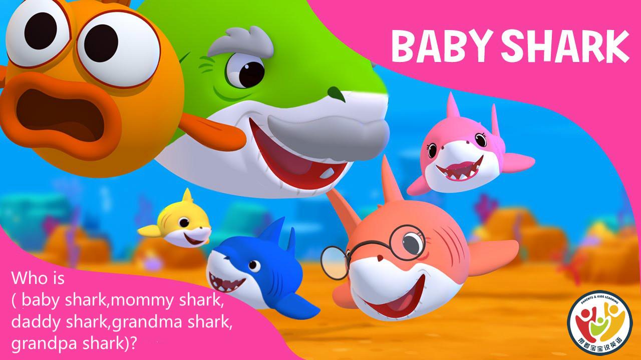 母婴 正文  爷爷鲨鱼 嘟嘟嘟嘟嘟嘟 grandpa shark 爷爷鲨鱼  责任