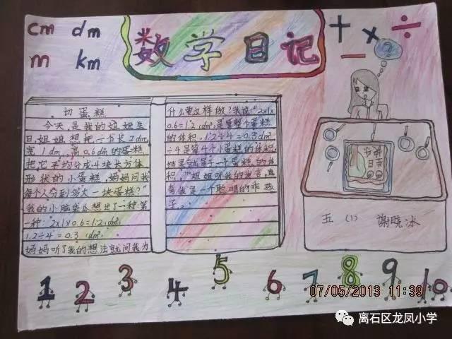 数学日记四年级_数学日记:(2篇)