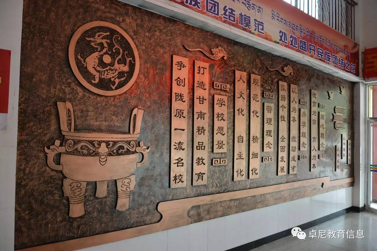 甘肃省卓尼县柳林中学图片