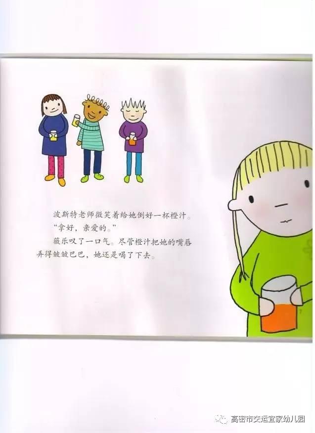 【交运宜家】好习惯培养——轻声说话的薇乐(米妮班)