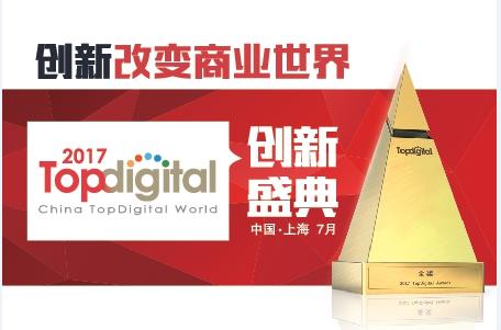 映盛中国获第五届 TopDigital 创新奖金、银、铜三