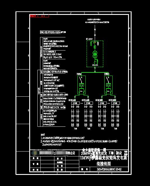 35kv屋内配电装置接线图 385-f20161801c-d-09 光伏区箱变连接示意图
