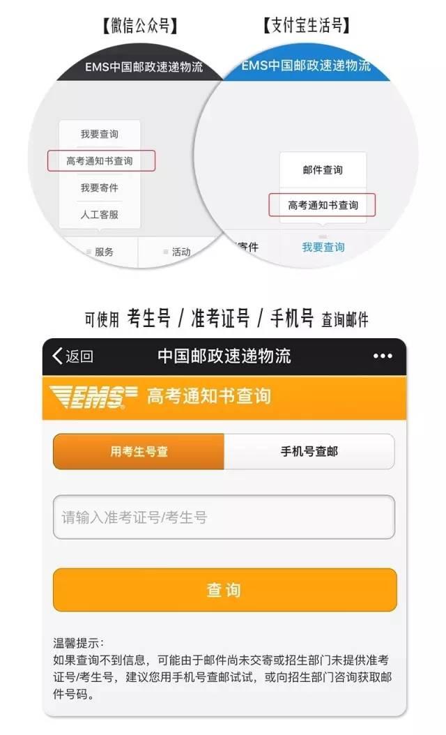 北京2017高考录取通知书已发出 部分重点大学通知书抢先看
