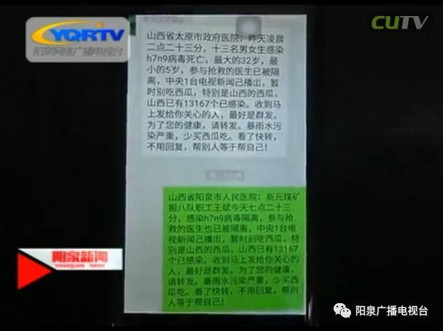 【谣言】阳泉警方破获一起虚构事