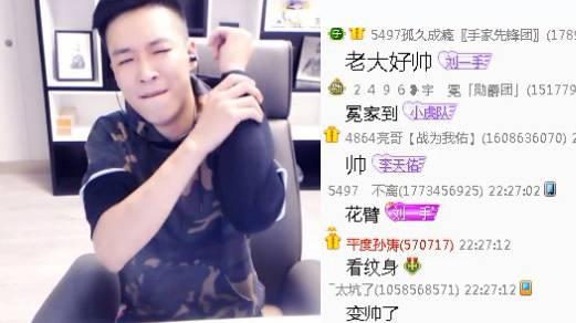 正文  为了配合官方新出公告,刘一手将手臂遮挡,纹身艺术就此退出yy