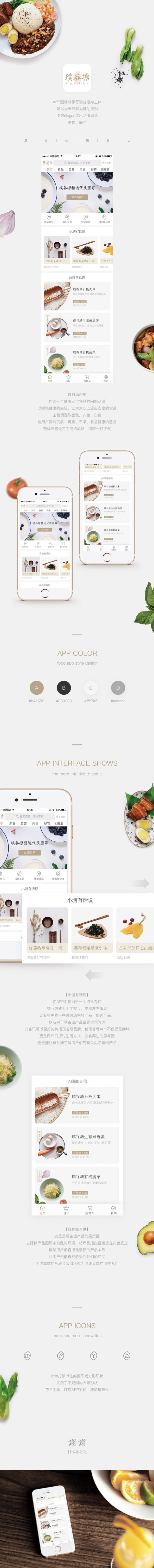璞谷塘APP首页设计比赛:一、二、三等奖APP作品欣赏