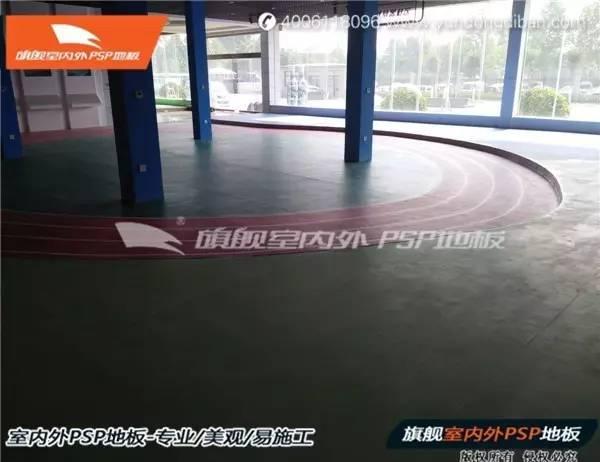 公司展厅室内外PSP地板项目竣工