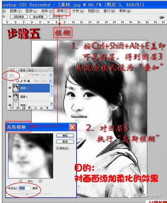 ps人像照片转为黑白水墨画效果