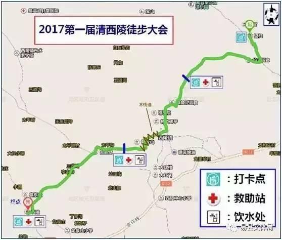 【重要通知】明天,与奥运冠军徒步清西陵!