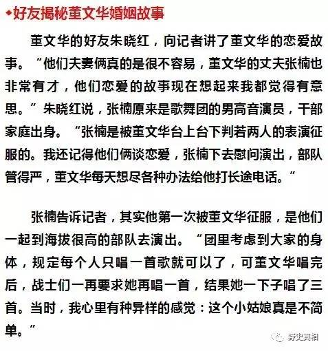 娱乐 正文  董文华 & 阎维文《走进春天》 现场版 董文华和老公儿子