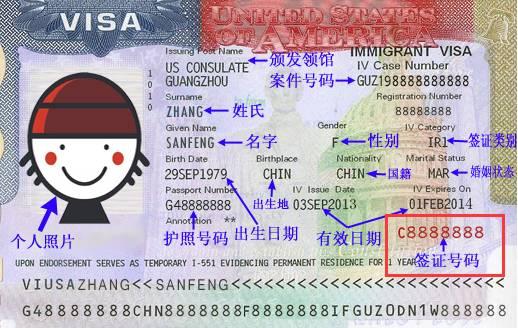 美国签证EVUS登记系统操作流程详解 签证教学贴