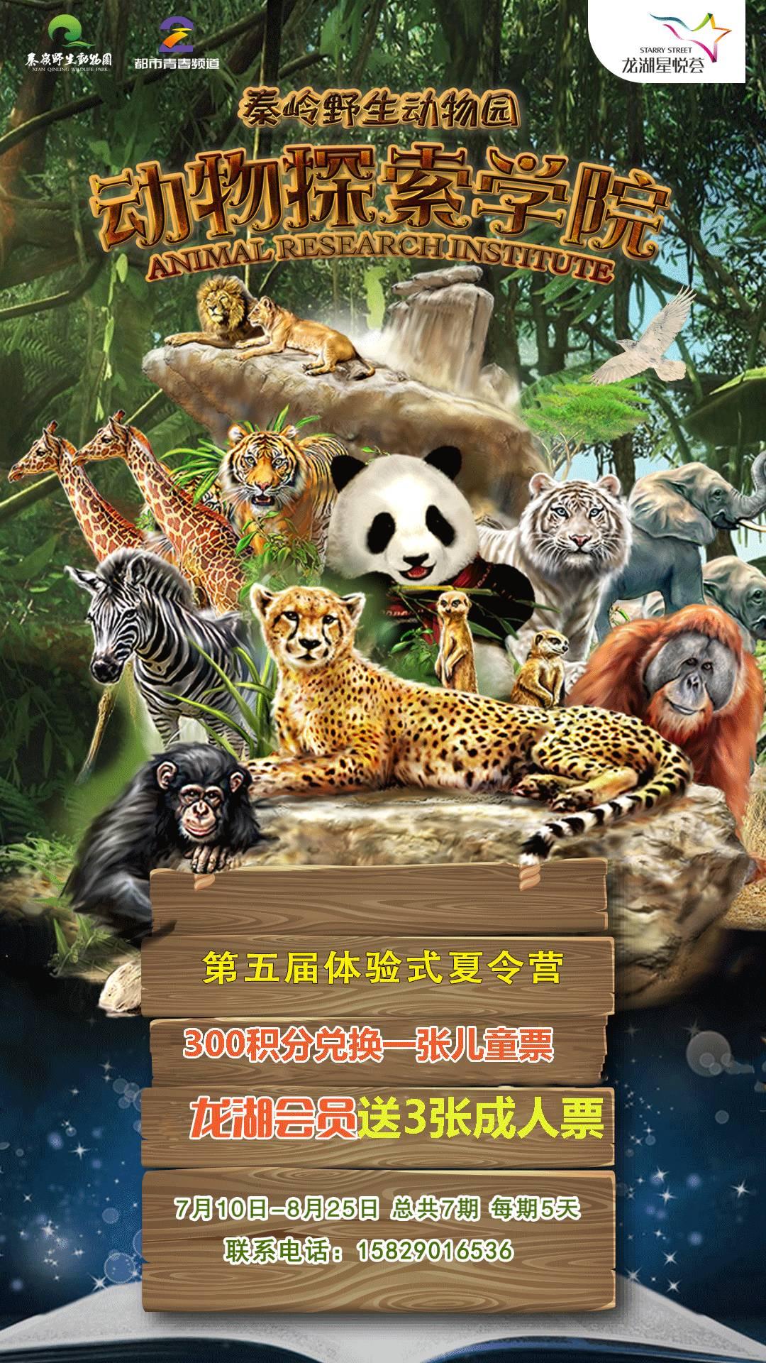 龙湖会员免费兑换秦岭野生动物园门票啦!