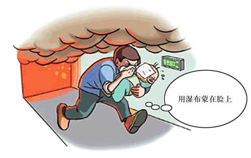 用湿毛巾或衣服捂住口鼻,如需示警,按响火灾警报,那个声音可比肉嗓子