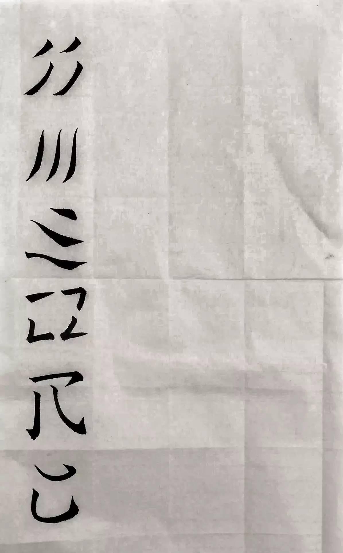 毛笔哥哥 楷书入门 二期 网课 楷书基本笔画练习作业 top10