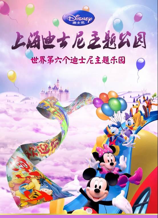 苏州 杭州 上海+迪士尼乐园双飞品质六日游