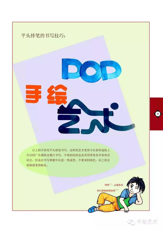 【手绘pop教程】稻香手绘风格软笔字体解析范例