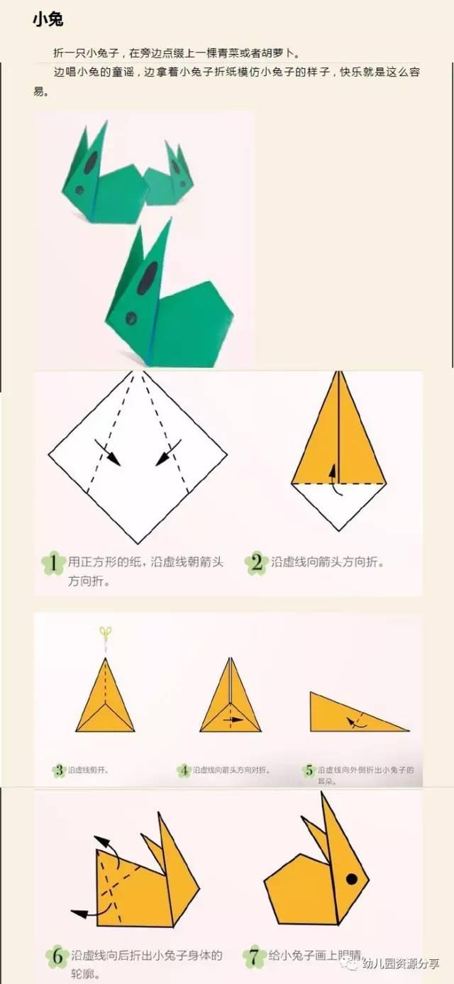 有详细步骤的折纸教程,真强!