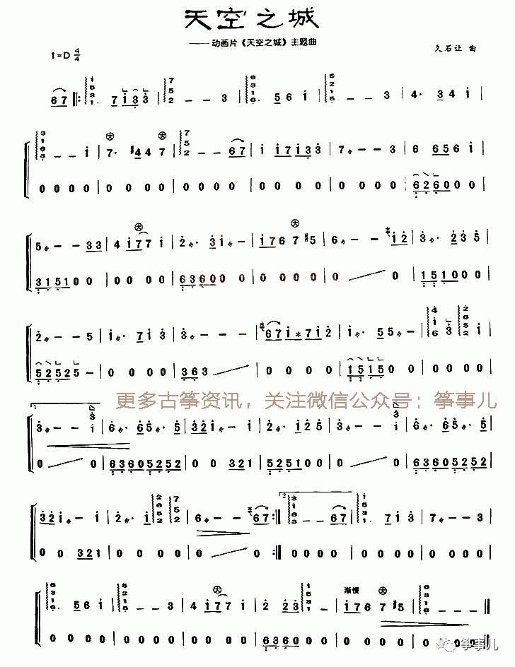 刘乐古筝演奏经典之作 天空之城 菊次郎的夏天 内附曲谱