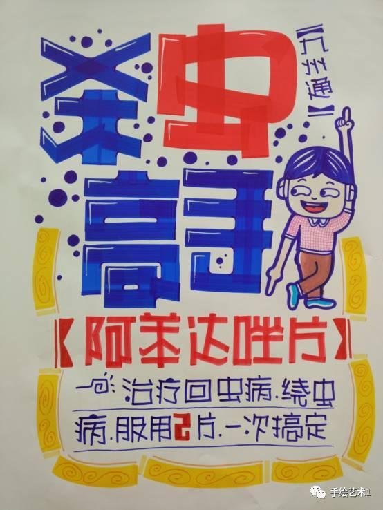 【手绘pop教程分解】教您如何绘制八味益肾丸pop海报