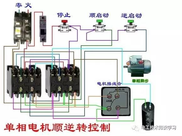 单相电机电容的作用,单相电机正反转实物接线图-单相电机电容接线图