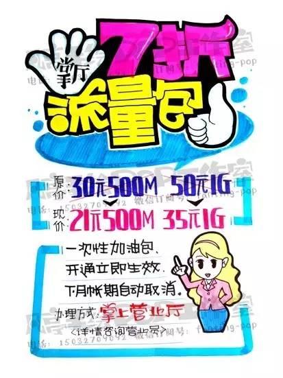 手绘POP分享 通讯海报大合集