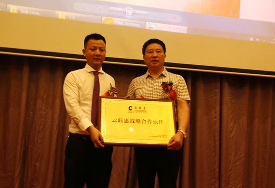 云联惠与好购多达成深度战略合作――创新未来、共享经济!