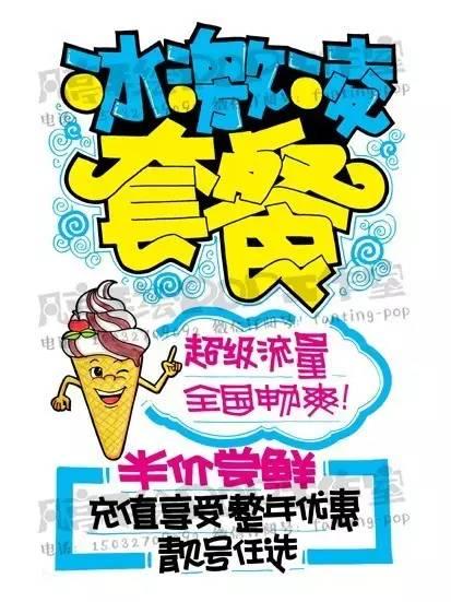 手绘pop分享-通讯海报大合集