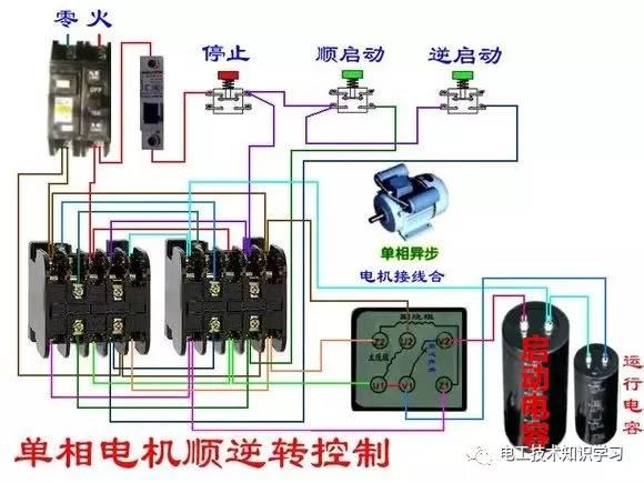 实物接线图-单相电机电容接线图-单相电机正反转原理图解-电工技术
