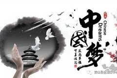 《光荣与梦想 我们的中国梦》,给力的公益广告,瞬间燃起的爱国情