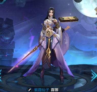 露娜——紫霞仙子