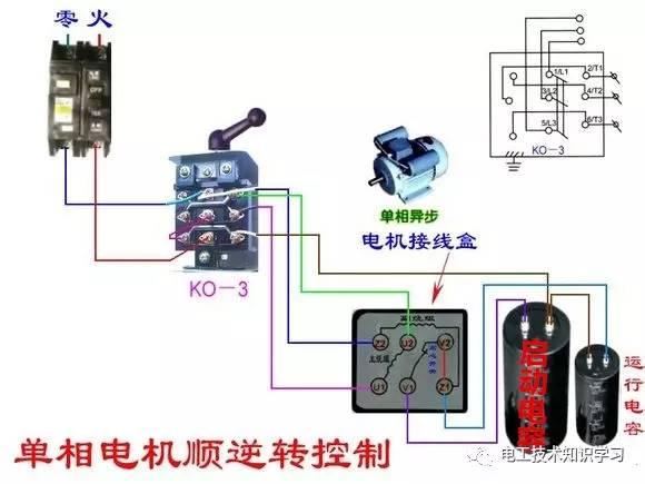 单相电机正反转实物接线图-单相电机电容接线图-单相