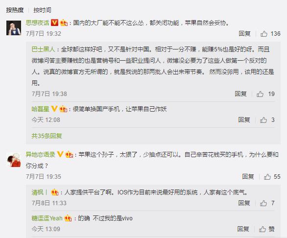 龙榜ASO优化师谁人敢怼苹果?微博问答被强征三成过路费 第3张