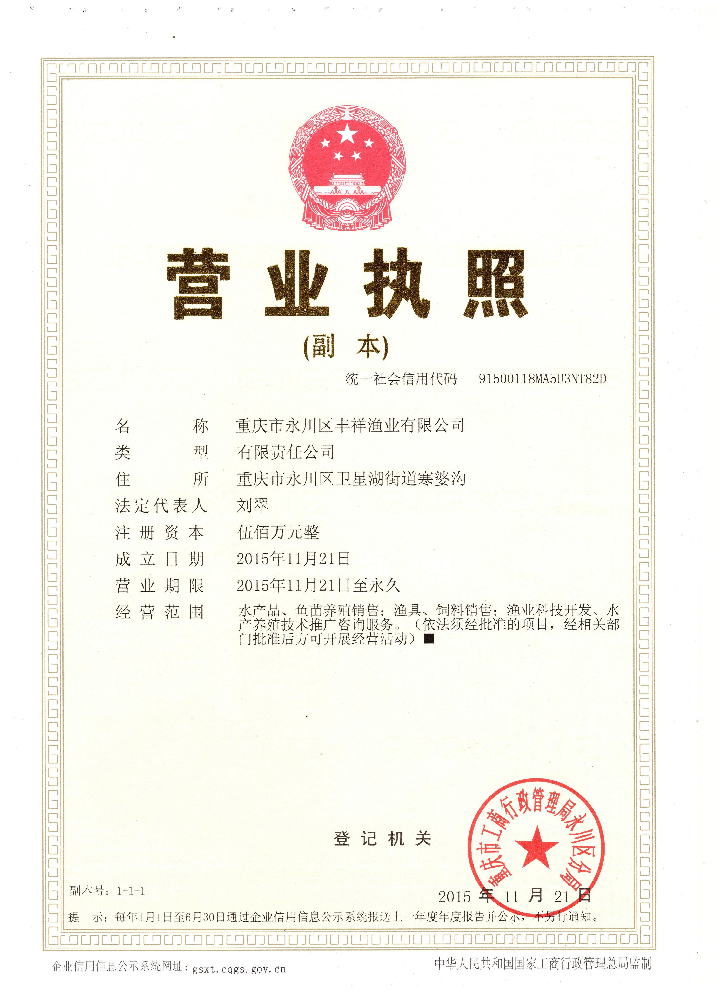 重庆市永川区丰祥渔业有限公司欢迎光临!