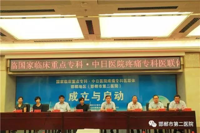 二院与北京中日医院 在邯郸共同建立疼痛专科医联体 启动仪式在邯郸