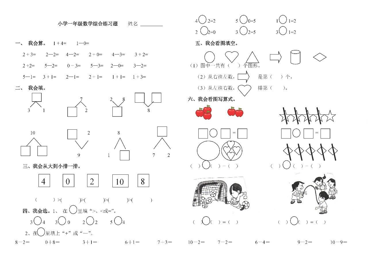 小学一年级数学上册综合练习题图片