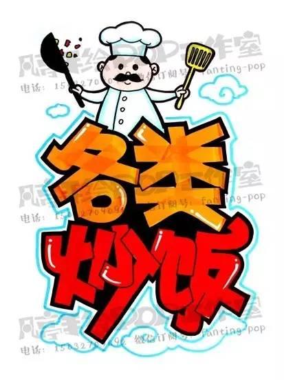 手绘pop分享-简单的餐饮海报也可以诱人食欲!